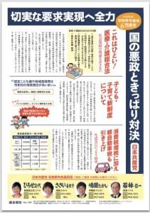 議会報告No.109(表)