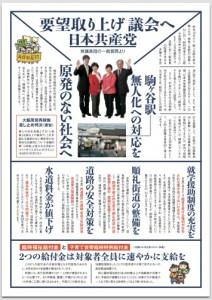 議会報告No.109(裏)