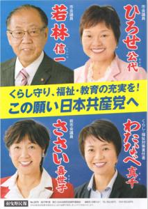 羽曳野民報2070