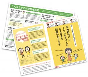 議会報告No.216
