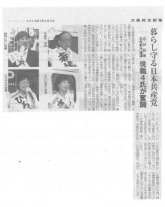 大阪民主新報9月8日付記事